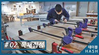 [해쉬_Wood Making] 02.목재집성 - 테이블…