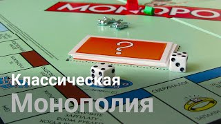Классическая Монополия: распаковка и обзор ❆ Monopoly Classic Game: unboxing & review