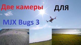 Съемка полёта MJX Bugs 3 двумя камерами с комментариями.