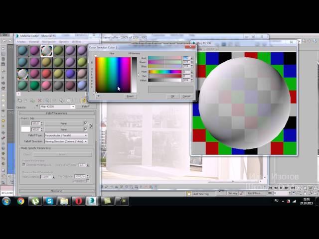 Материал тюли в V-ray. 3D Max