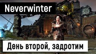 [Neverwinter World] День второй, задротим