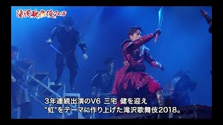 滝沢秀明 / 60秒で分かる「滝沢歌舞伎2018」