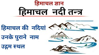 Rivers of hp | himachal ki ndiyan| हिमाचल नदी तन्त्र ।। हिमाचल की नदियां।