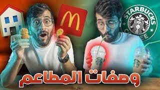 طبخت وصفات المطاعم بالبيت 👨🍳🍔 !! (( دجاج ماكدونالدز 😍 ))!! وصفات المطاعم  || Restaurants Recipes