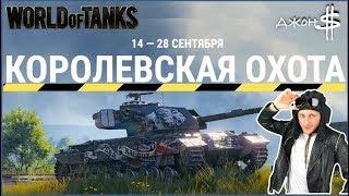 World of Tanks - Королевская Охота! Выиграй бесплатно Caernarvon Action X! Задача 6