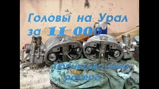 11000 за головы на мотор Урал 650сс. ТЮНИНГ КОРОМЫСЕЛ,