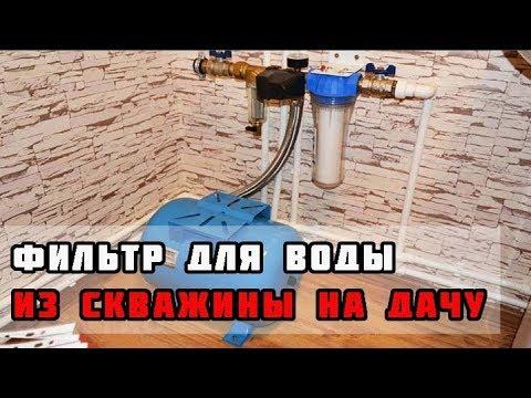 Фильтр для воды для колодца и скважины на дачу. Фильтр для колодца на даче своими руками