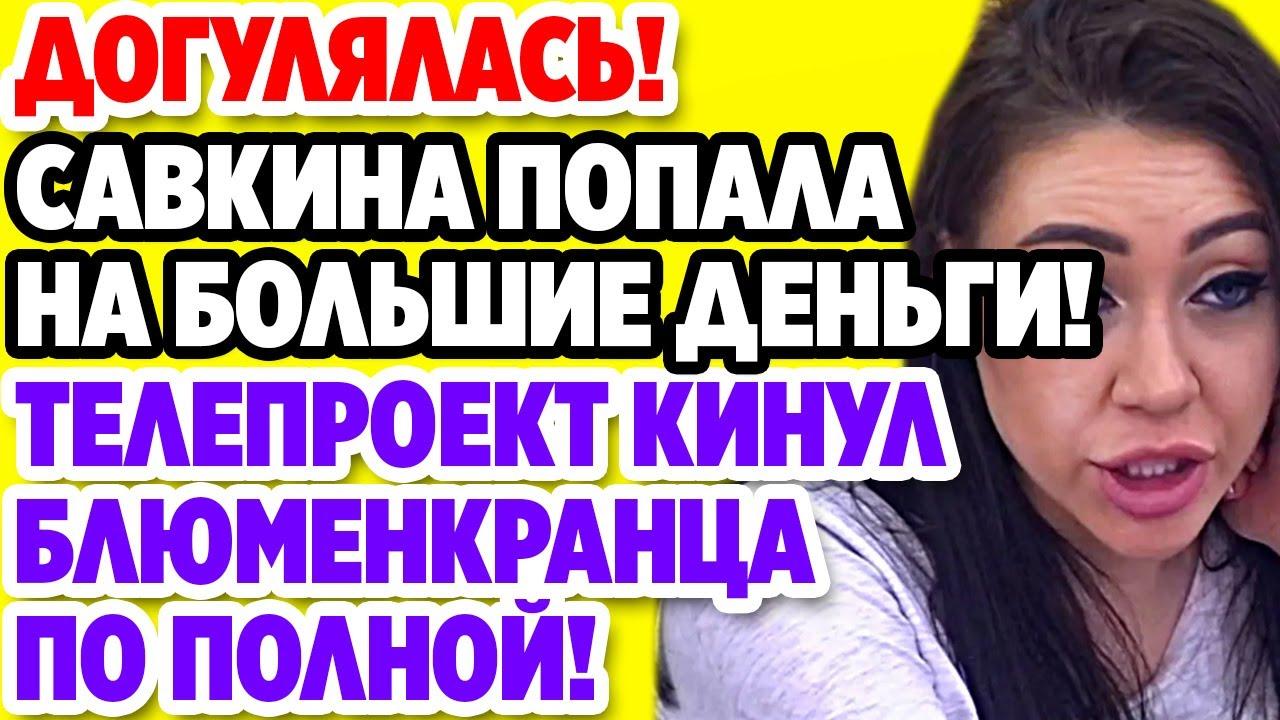 Дом 2 Свежие новости и слухи! Эфир 10 АВГУСТА 2020 (10.08.2020)
