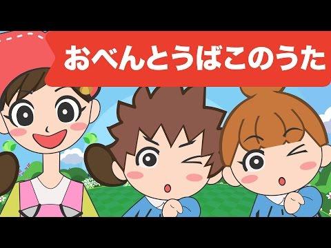 Japanese Children's Song - 童謡 - O-bentōbako no uta - おべんとうばこのうた