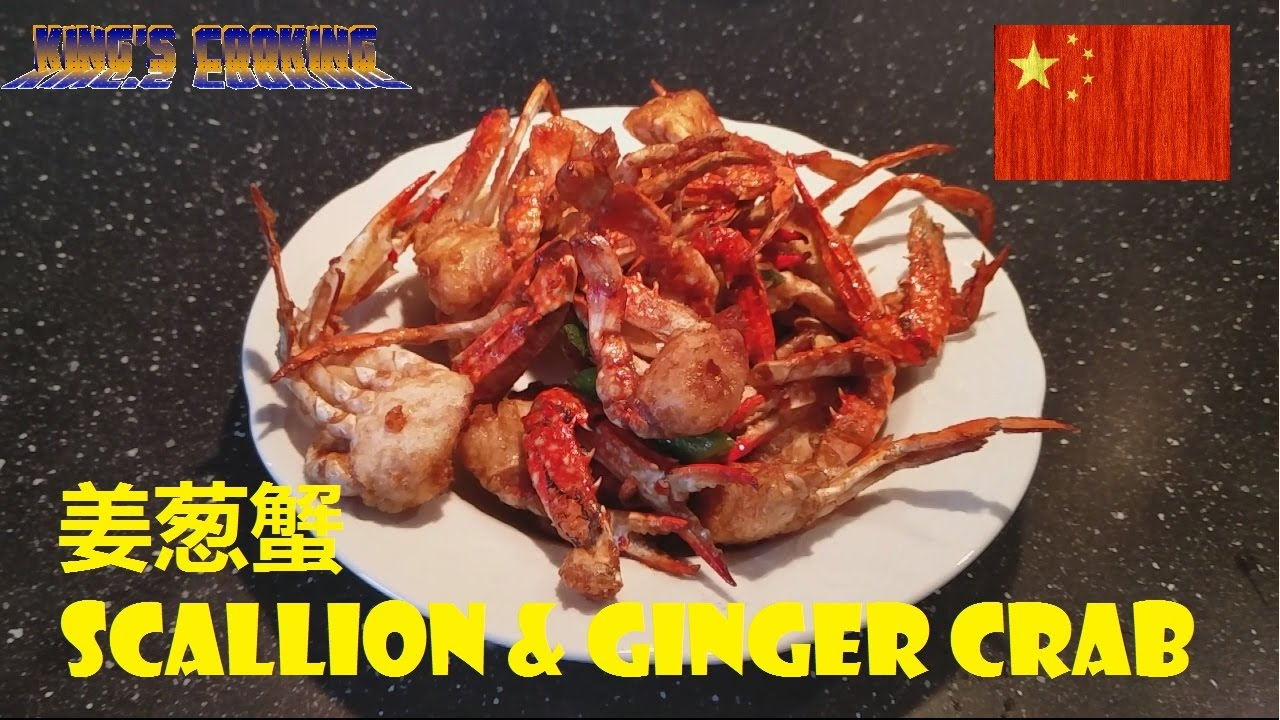 Cantonese Ginger and Scallion Crab Recipe (姜蔥蟹) - YouTube