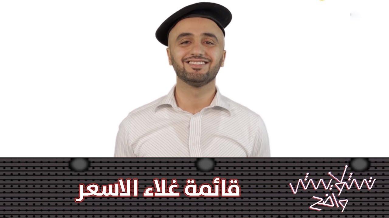 اغنية قائمة غلاء الاسعر - تشويش واضح