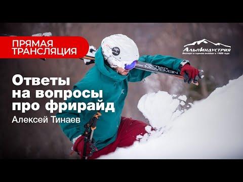 Алексей Тинаев: ответы на вопросы про фрирайд