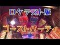 【メダルゲーム】ロケテスト版ゴーストパーティ【JAPAN ARCADE】