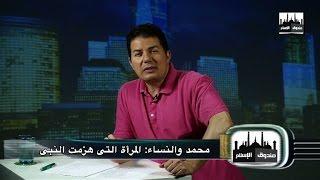 Episode 15 برنامج صندوق الإسلام - الحلقة الخامسة عشر/ محمد والنساء: المرأة التى هزمت النبى