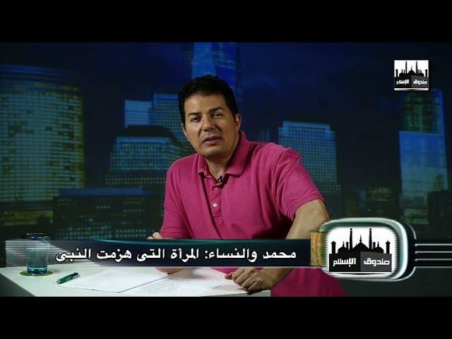 سلسلة حلقات صندوق الإسلام - الحلقة الخامسة عشر \ حامد عبد الصمد