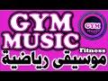 موسيقى للرياضة اكثر من ساعة موسيقى رياضية . موسيقى تحفيزية للصالات الرياضية وصالات الجيم