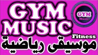 Gym Music  موسيقى رياضية ، موسيقى تحفيزية للصالات الرياضية وصالات الجيم وممارسة الرياضة