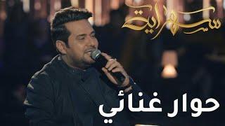 حوار غنائي يجمع حاتم العراقي بمحمد الفارس