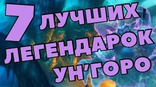 7 ЛУЧШИХ ЛЕГЕНДАРНЫХ КАРТ УН