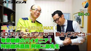 【吸着義歯のパイオニア】阿部二郎先生とデジタルデンチャーについて独占インタビュー【3Dプリンター】
