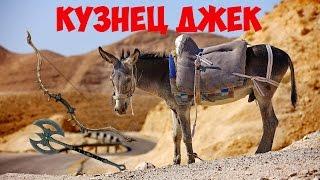 "КУЗНЕЦ ДЖЕК-JackSmith""2"