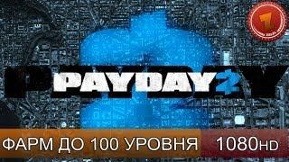 Pay Day 2 - 100 уровень - быстрая прокачка - 100к опыта за 6 минут thumbnail