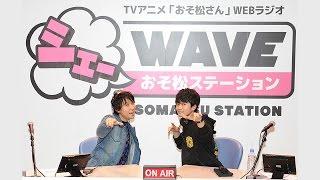 http://osomatsusan.com/radio/ 「第11回 シェー!! 舞浜に、マイペース...