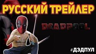 DEADPOOL - Русский трейлер|Tailer