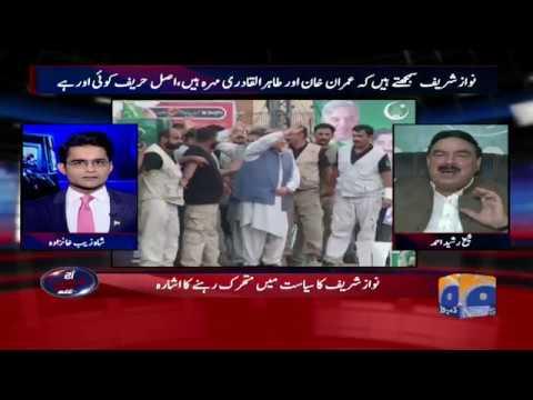 Aaj Shahzaib Khanzada Kay Sath - 10 August 2017 - Geo News