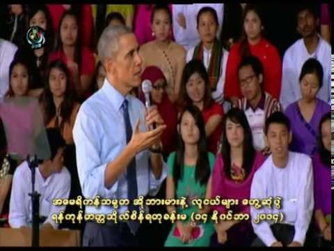 DVB - Obama town hall meeting with youth in Yangon