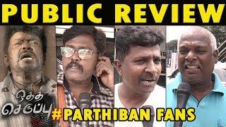 Otha Seruppu movie Public Review | Parthiban |Oththa Seruppu Size 7
