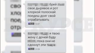 Коллекторы по телефону угрожают заемщику из Перми