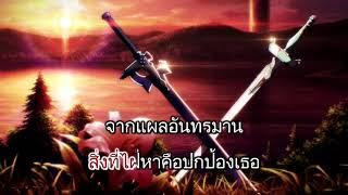 คาราโอเกะ Crossing Field ภาษาไทย