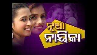 Nua Nayika Shayal & Mahima   Chal Tike Dusta Heba   New Odia Movie 2019