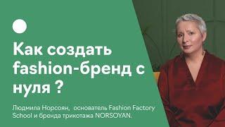 Как создать модный бренд с нуля?
