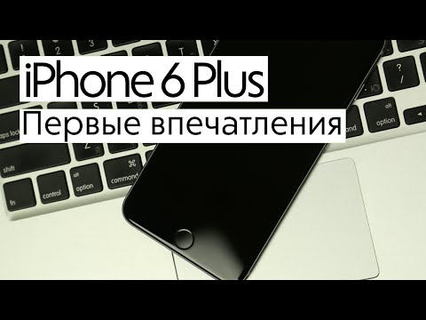 Смотреть онлайн Первые впечатления от использования iPhone 6 Plus