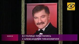 видео Александр Тиханович был смертельно болен – дочь артиста