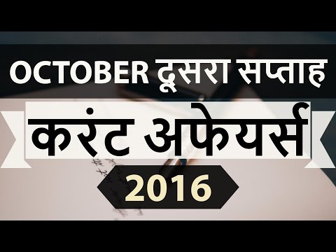 (Hindi) October 2016 2nd week current affairs MCQ (SSC,UPSC,IAS,SI,IBPS,RAILWAYS,bank,PSC,CLAT,RRB)