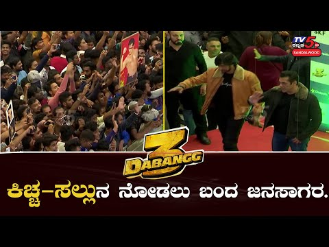 Fans Crowd Came To See Their Hero's In Bangalore | Dabangg 3 | Salman Khan | Sudeep | TV5 Sandalwood