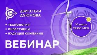 Презентация проекта «Двигатели Дуюнова»: как заработать на прорывной технологии из Росс [10.03.2020]