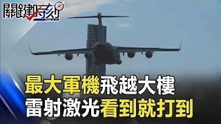 美國製造好強!最大軍機飛越大樓…雷射激光打無人機看到就打到!關鍵時刻 20181011-3 黃創夏