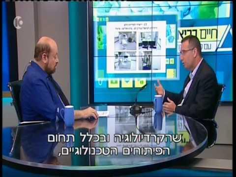 Israel -IThe Lady Davis Carmel Medical Center