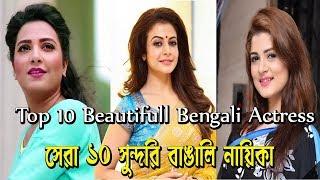 Top 10 Beautiful Bengali Actress 2018 - List of Bengali actresses