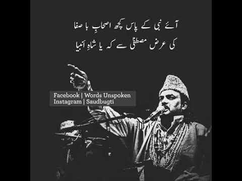 Arsh wale bhi sunte thy jisko (Shahidikhan)