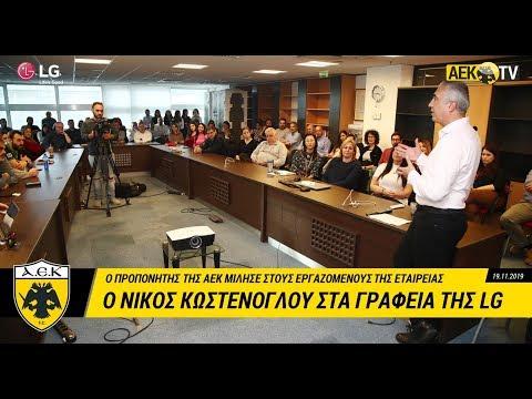 AEK F.C. - Ο Νίκος Κωστένογλου στα γραφεία της LG!