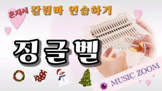 [뮤직줌] [칼림바][숫자악보][초보자]나혼자 징글벨 …