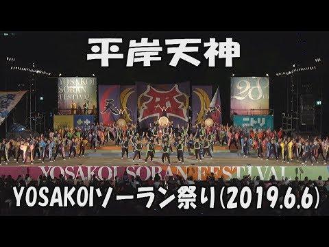 【平岸天神】2019/06/06_大通西8丁目ステージ_YOSAKOIソーラン祭り