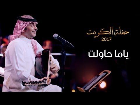 عبدالمجيد عبدالله - ياما حاولت (من حفلة الكويت) | 2017