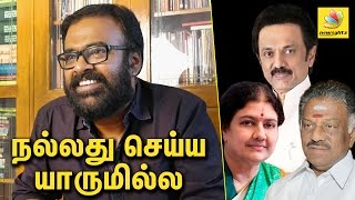 People discuss politics today: Karu Palaniappan Interview