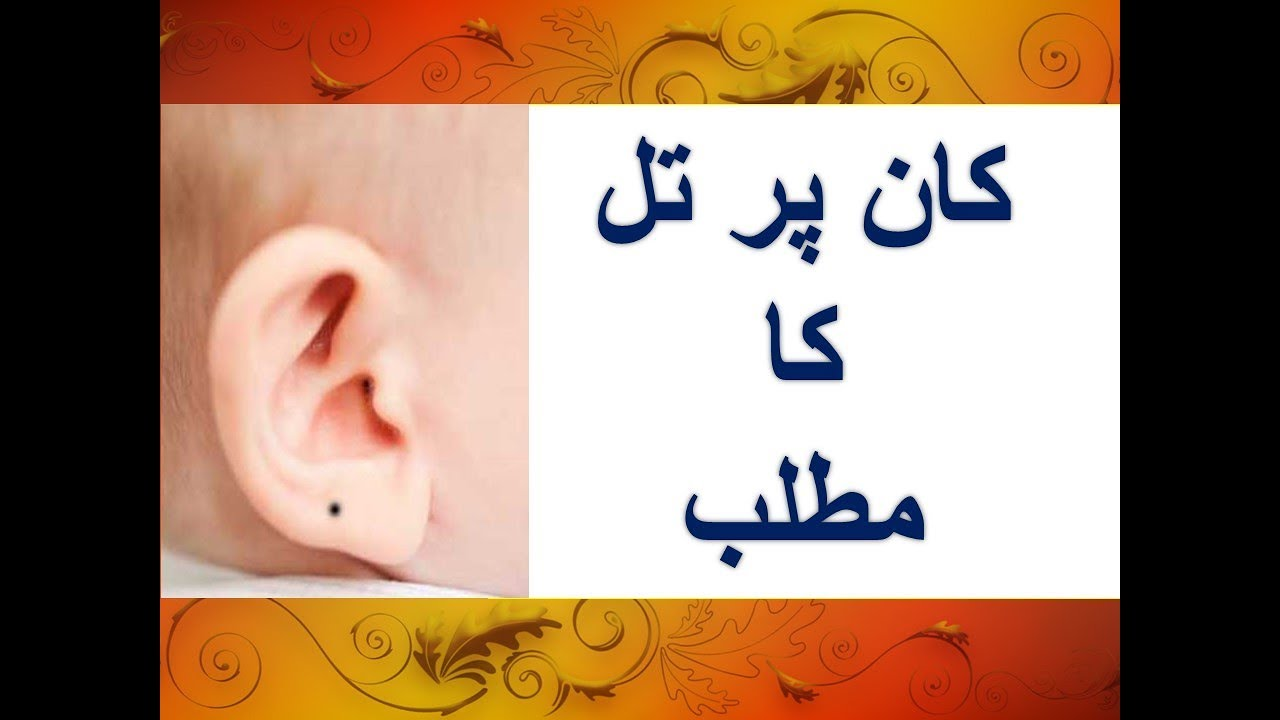 Mole On Ear Meaning-Meaning Of Mole On Ear-Kan Per Til Ka Matlab-Jism Per  Til Ka Matlab